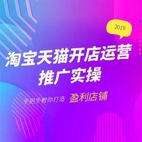 2019淘宝天猫开店运营网店推广实操系列