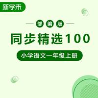 同步精选100 部编版小学语文一年级上册