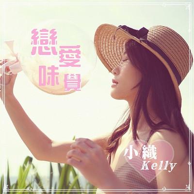 小织:恋爱味觉