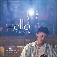 Hello(《刻在你心底的名字》宣传曲)