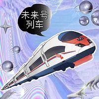 时光街乐队:未来号列车