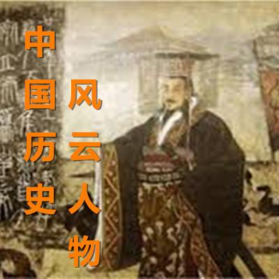 中国历史风云人物