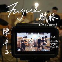 陈卓:赋格(Live Session)