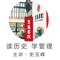京麓书院 读历史 学管理