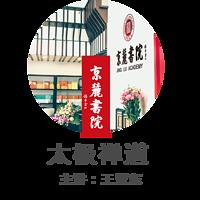 京麓书院 太极禅道