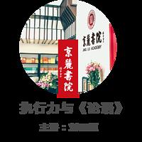 京麓书院 执行力与《论语》