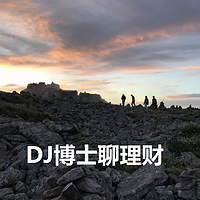 DJ博士聊理财