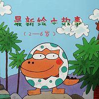 最新绘本故事(2—6岁)