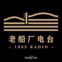 老船厂电台