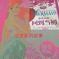 公主故事系列