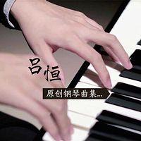 原创钢琴曲集 穿透灵魂的轻音乐