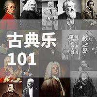 古典音乐101