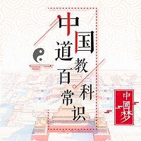 中国道教百科常识-传承