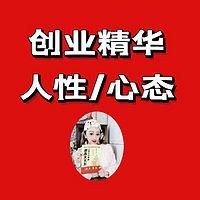 熙施频道-创业精华课(人性/心态管理)