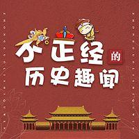 不正经的历史趣闻:爆笑中国历史八卦