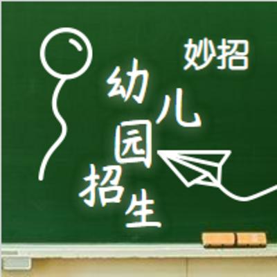 张柯谈幼教