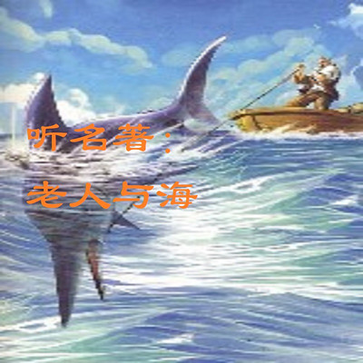 听名著:老人与海