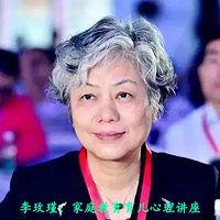 李玫瑾:家庭教育育儿心理讲座