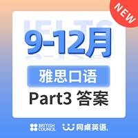 2021年9-12月雅思口语Part 3