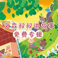 文森叔叔讲故事--儿童免费童话故事
