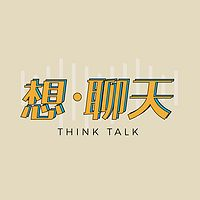 想·聊天 Think Talk