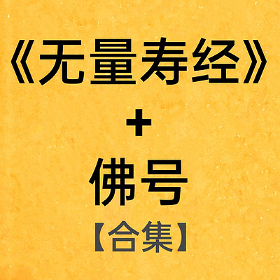 《无量寿经》读诵+佛号合集
