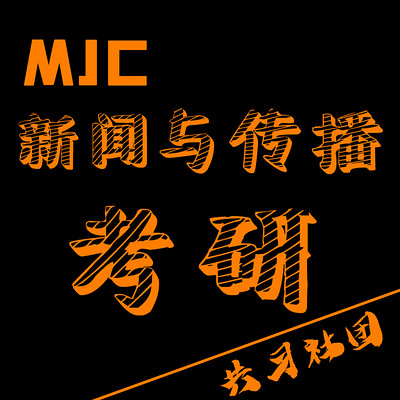 MJC|新闻与传播考研