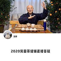 2020奘园茶话铺直播答疑