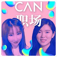 CAN职场