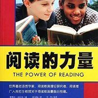 《阅读的力量》