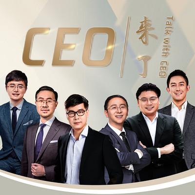 CEO来了第二季