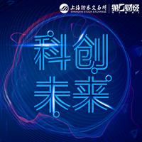"""上海证券交易所科创板云讲堂""""科创未来"""""""