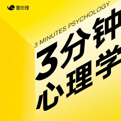 3分钟心理学