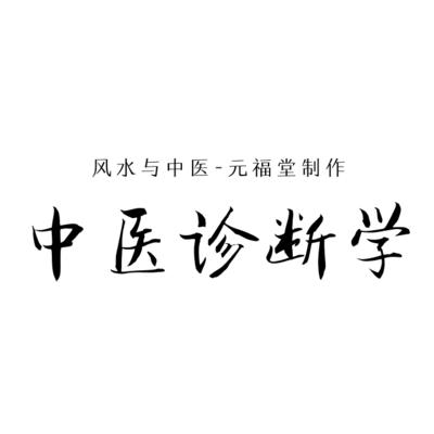风水与中医【中医诊断学】