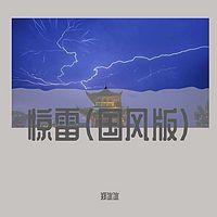 郑冰冰:惊雷(国风版)