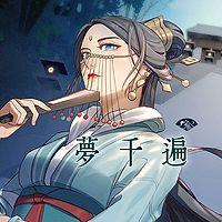 山鬼/赵烟:梦千遍