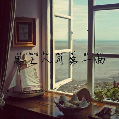 张酷竹君戴玲燕:思上八月第一曲