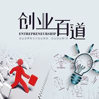 创业百道——创业者实战百科