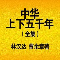 王爷爷说历史——中华上下五千年(全集)
