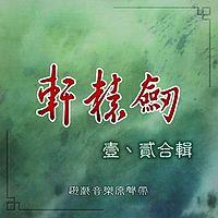 轩辕剑:轩辕剑&轩辕剑贰合辑