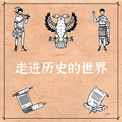 精读一本历史书