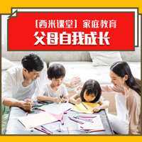 父母在家庭教育中的自我成长