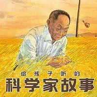 探秘中国偶像•科学家的故事