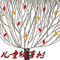 儿童故事树