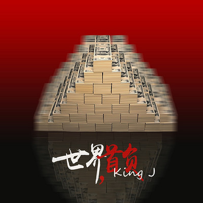 King J:世界首负