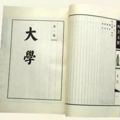 儒家经典大学