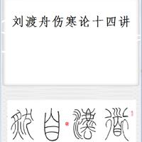 刘渡舟伤寒论十四讲