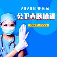 考试宝典  公卫执业医师真题精讲