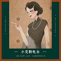 小克勒电台 说给爱上海的人听