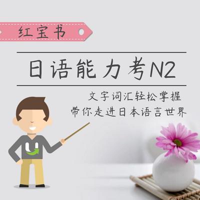 日语学习|每天五分钟轻松拿下N2